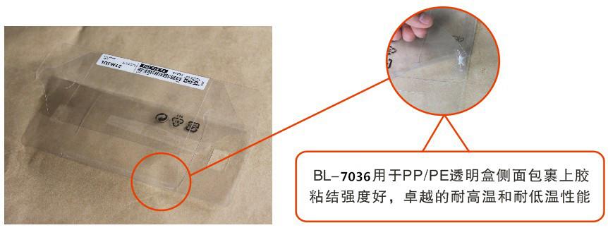 邦林热熔胶7031B