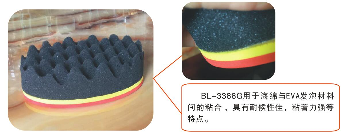 3388G 卷发海绵刷用热熔胶