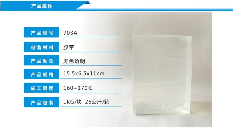 内饰吸音棉用热熔胶产品属性