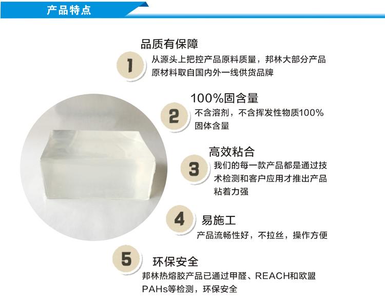 吸音棉用热熔胶 产品特点