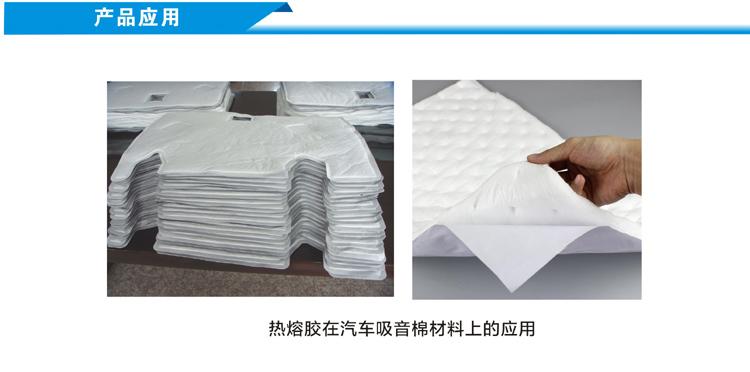 吸音棉热熔胶的产品应用