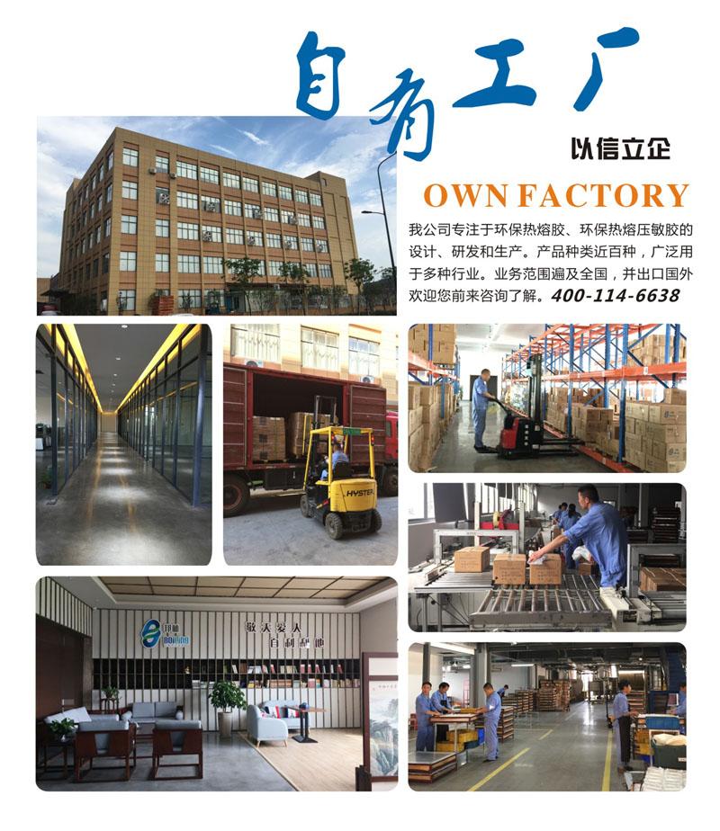 邦林热熔胶工厂