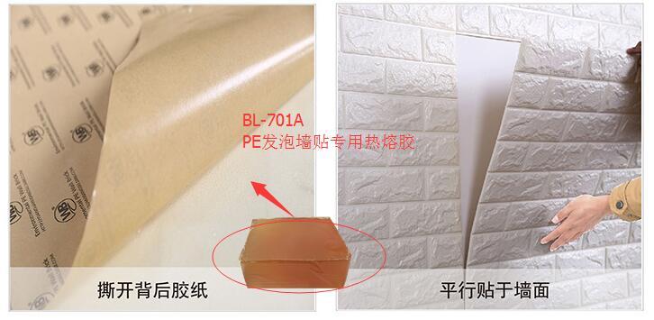 PE墙贴专用热熔胶