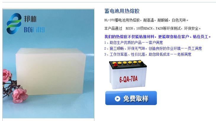 蓄电池热熔胶